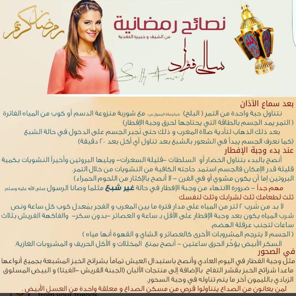 نصائح رمضانية من سالي فؤاد / فطار سحور تخسيس حمية