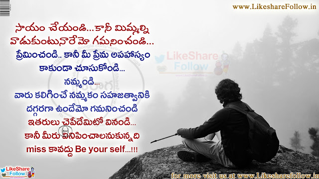 Best Life quotes in telugu-inspirational messages about life