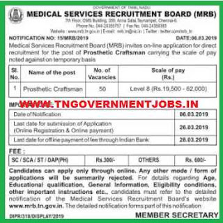 tn-mrb-prostheic-craftsman-post1-recruitment-tngovernmentjobs