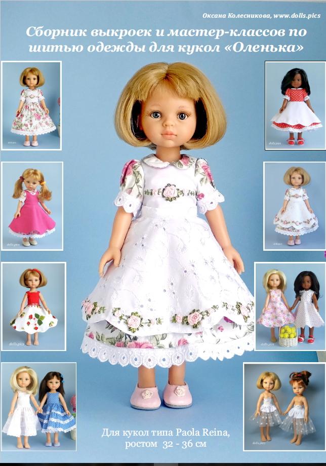Одежда для кукол см  выкройки 179