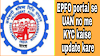 EPFO Portal me UAN number me KYC update kaise kare