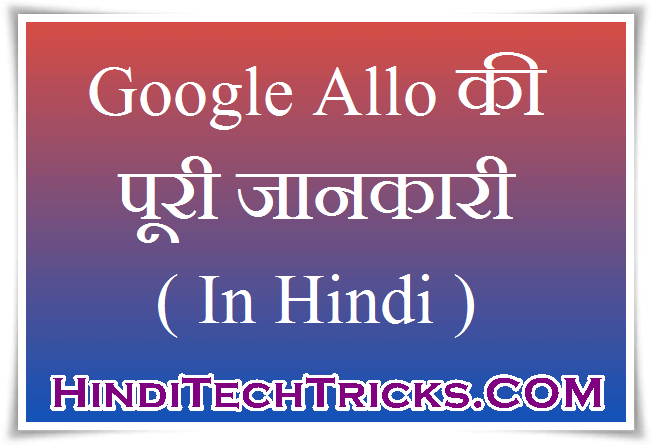 Google-Assistant-in-Hindi-Download