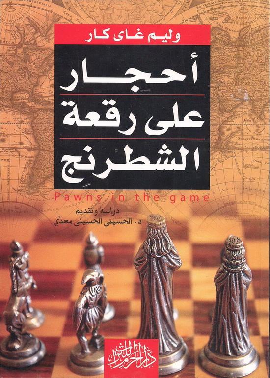 غلاف كتاب أحجار على رقعة الشطرنج لـ وليام كار