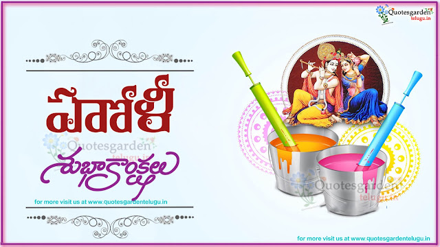 Telugu Holi Quotes Wishes messages for friends