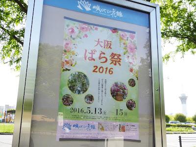 大阪ばら祭 2016