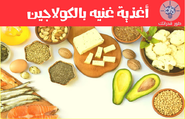 أغذية غنيه بالكولاجين