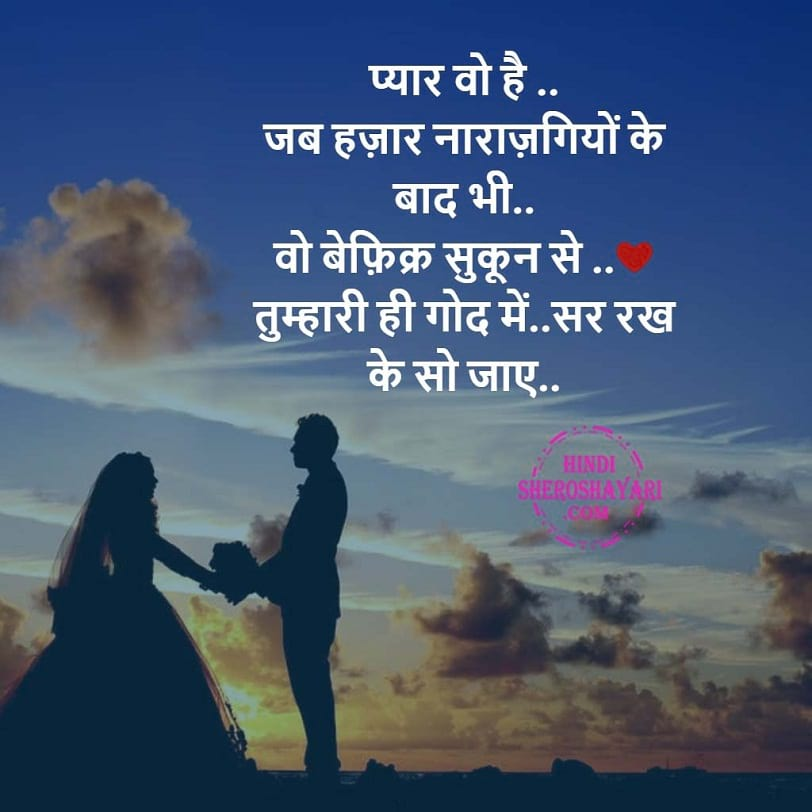 Heart Touching Love Quotes for Girlfriend & Boyfriend