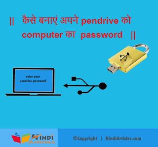 pen drive को computer का password कैसे बनाएं