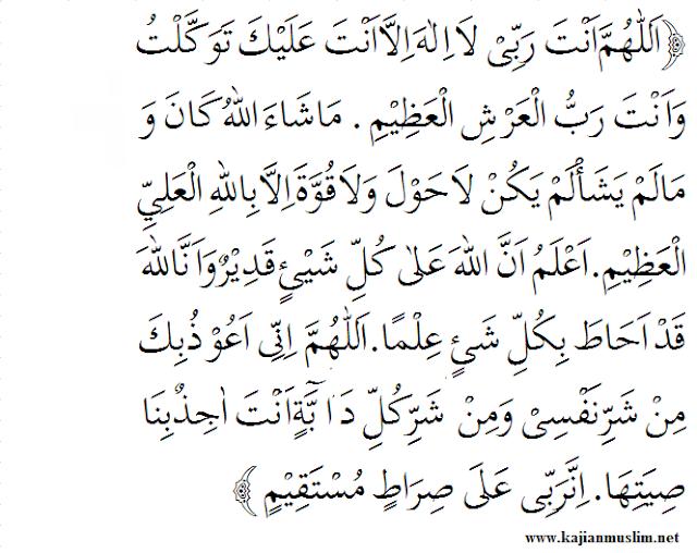 Doa mohon dijaga dari segala musibah