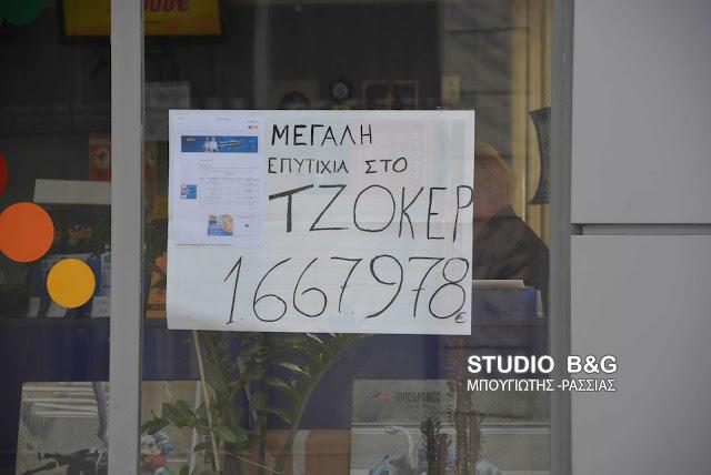 1.667.978 ευρώ του Τζόκερ στο Άργος με μόλις 2,5 ευρώ δελτίο