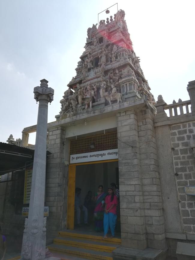 Entrance Gopuram Of Pralayakalada Veerabhadra Swamy Temple