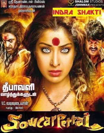 Poster Of Sowkarpettai 2016 Hindi Dual Audio 550MB UNCUT HDRip 720p ESubs HEVC Free Download Watch Online downloadhub.in