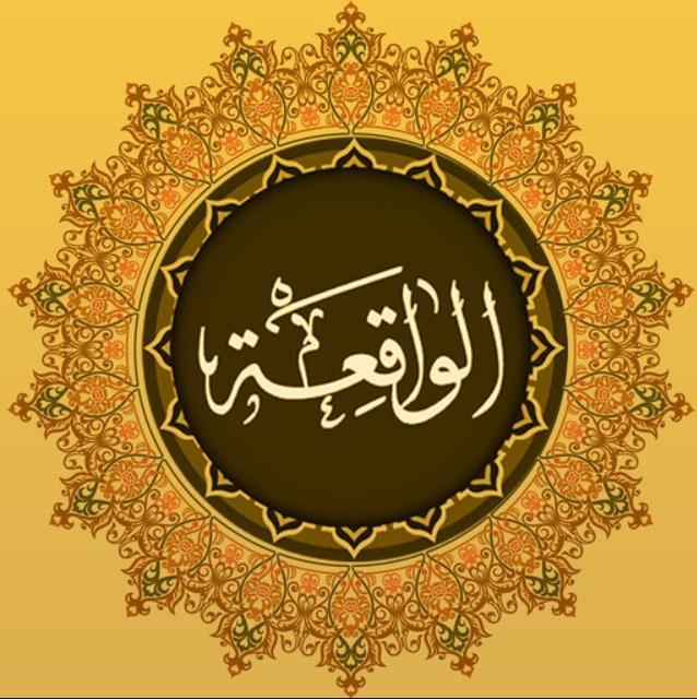 Gambar Surat Al Waqiah Koleksi
