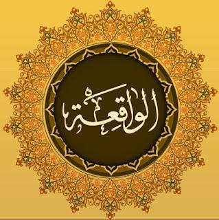 Gambar Surat Al Waqiah a