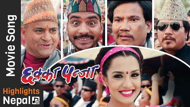 Purba Pashchim Rail - CHHAKKA PANJA (छक्का पन्जा) Nepali Movie Song