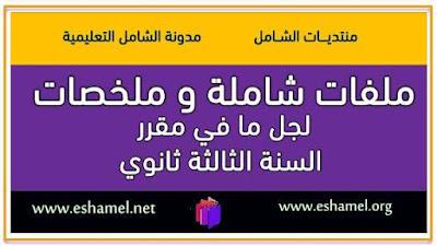 سلسلة اللغة العربية للثالثة ثانوي %D8%A7%D9%84%D8%B3%D