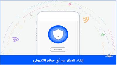 تطبيق-Betternet