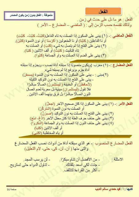 مذكرة مراجعة اللغة العربية للصف السابع الفصل الأول