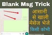 Whatsapp Par Blank Message Send Kaise Kare