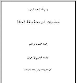 اساسيات البرمجة بلغة الجافا pdf