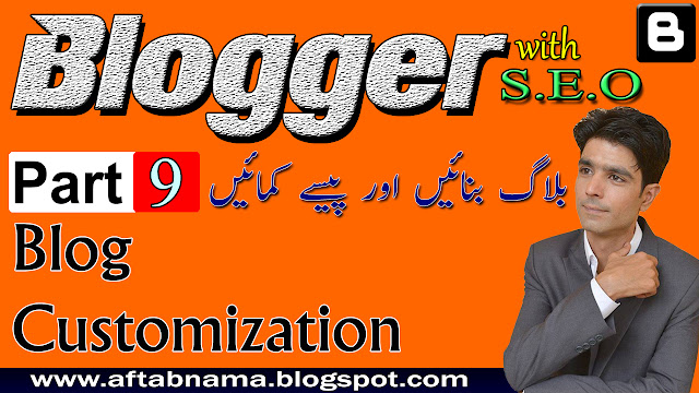 How to make a blog, blogger tutorial for beginners, Blog Customization, Part 9