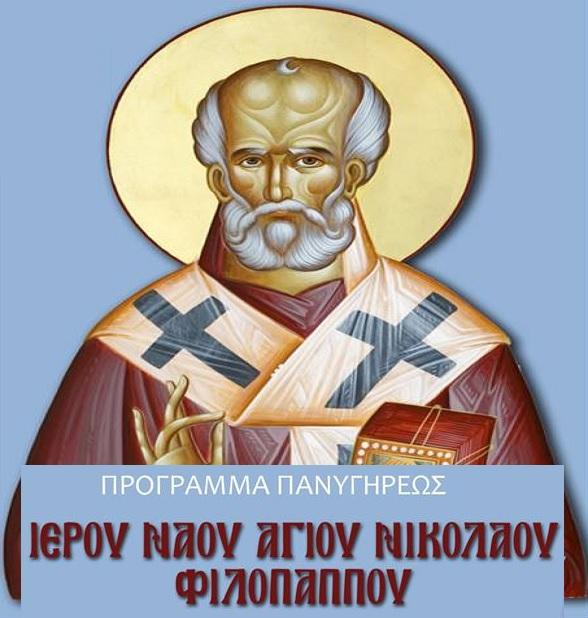 Πρόγραμμα Πανηγύρεως Ιερού Ναού Αγίου Νικολάου Φιλοπάππου