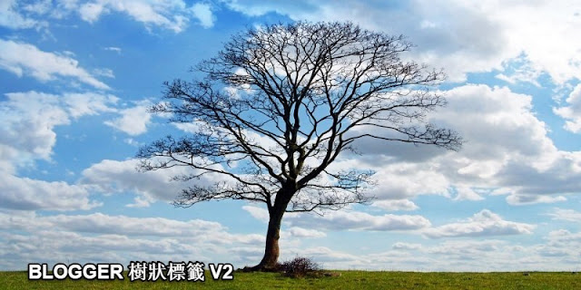 Blogger 文章分類﹍樹狀標籤 V2.0 -- 安裝懶人包