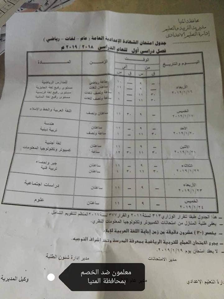 جدول امتحانات الشهادة الاعدادية محافظة المنيا 2019