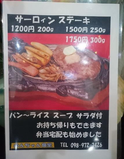のんちゃん食堂のメニューの写真