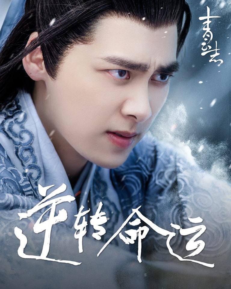 Li Yi Feng in Legend of Chusen