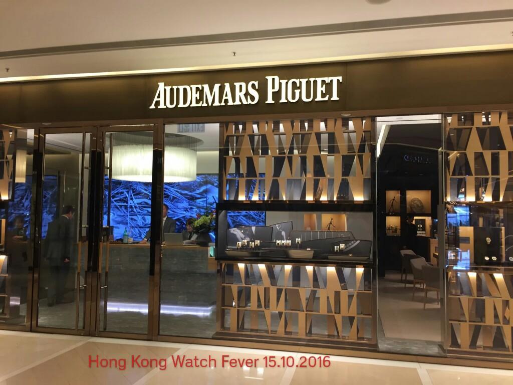 Hong Kong Watch Fever 香港勞友 A Visit To Audemars Piguet Boutique