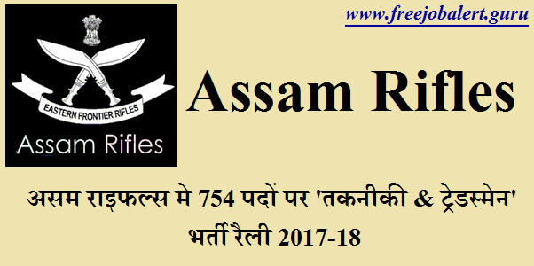 Assam Rifles, AR, Force, Force Recruitment, 10th, freejobalert, Latest Jobs, Hot Jobs, Technical, Tradesman, assam rifles logo