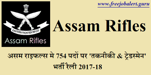 Assam Rifles Recruitment 2017 | 754 Posts | Technical and Tradesmen Rally 2017-18