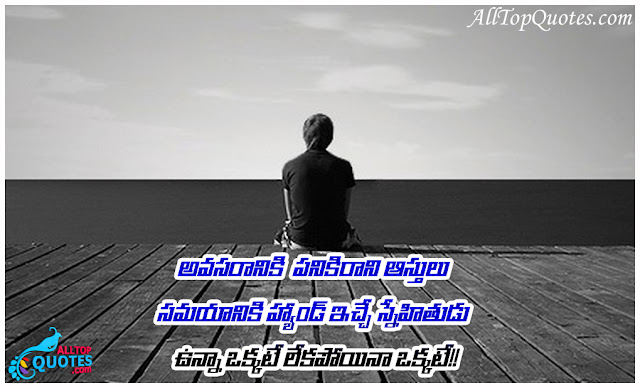 Telugu Quotes About Friends And Relatives Cheat All Top Quotes