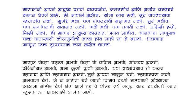 Vapurza Marathi Ebook