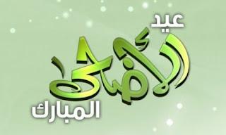 أوقات صلاة العيد الساعة كام  | عيد الأضحى المبارك 2018 - موعد اجازة عيد الاضحى ٢٠١٨ في مصر والسعودية والامارات وعمان
