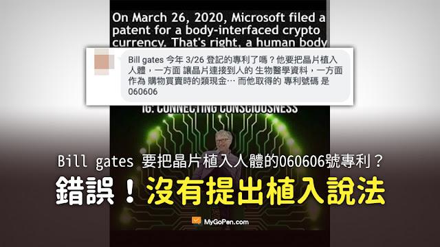微軟 Bill Gates 晶片植入人體 專利 謠言 購物買賣時的類現金