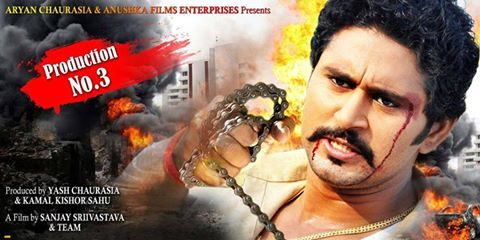 production_no._3-Bhojpuri_movie_star_casts_news_Wallpapers_songs_videos