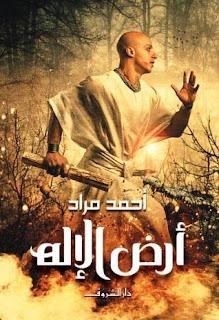 رواية،أرض،الاله،أحمد،مراد،تحميل،pdf