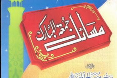 Kitab Ur Rooh Pdf