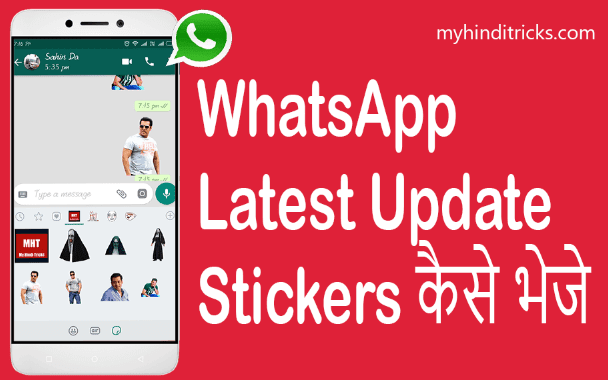 whatsapp-latest-sticker-send