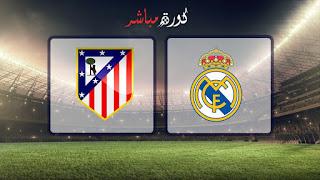 مشاهدة مباراة اتليتكو مدريد وريال مدريد بث مباشر 09-02-2019 الدوري الاسباني