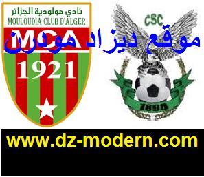 مباراة مولودية الجزائر شباب قسنطينة اليوم mca vs csc