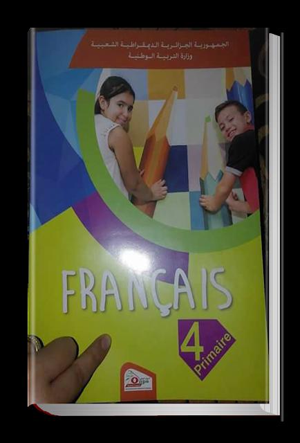 كتاب اللغة الفرنسية للسنة الرابعة ابتدائي الجيل الثاني