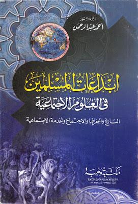 إبداعات المسلمين في العلوم الاجتماعية pdf أحمد عبد الرحمن