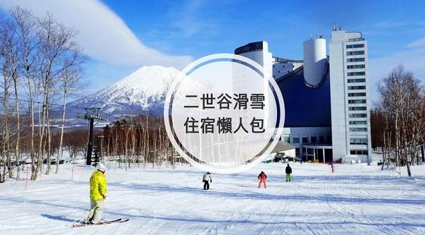 [北海道]二世谷滑雪住宿懶人包!9間二世谷飯店民宿推薦,外加交通攻略!