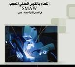 كتاب اللحام بالقوس المعدني المحجب عملي SMAW