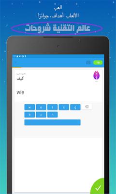 تحميل-تطبيق-Memrise-لـ-تعلم-اللغات-الاجنبية-مجانا-4