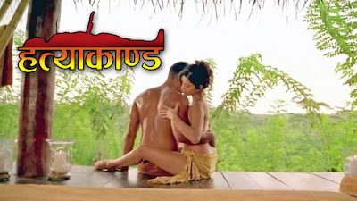 Hatyakanda Watch full nepali movie