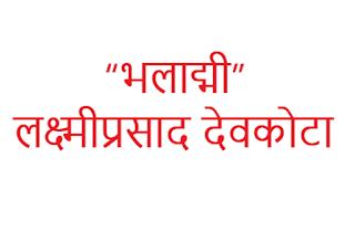 """पाठ - पाँच  """"भलाद्मी"""" -लक्ष्मीप्रसाद देवकोटा"""